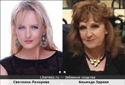 Светлана Лазарева и Альмеда Эррелл