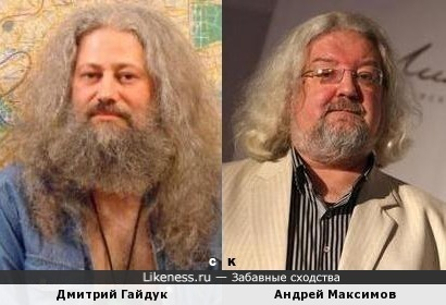 Дмитрий Гайдук и Андрей Максимов