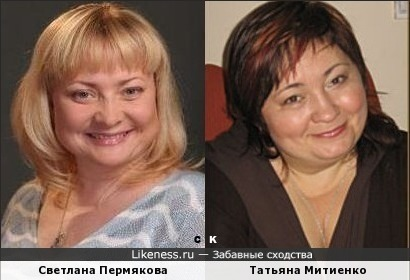 Светлана Пермякова и Татьяна Митиенко