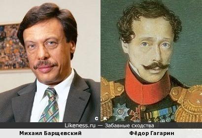 Михаил Барщевский и Фёдор Гагарин