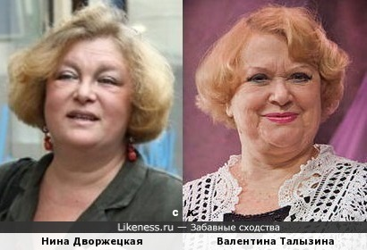 Нина Дворжецкая и Валентина Талызина