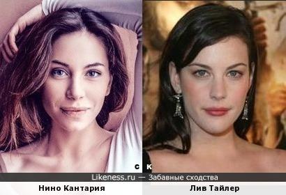 Нино Кантария и Лив Тайлер