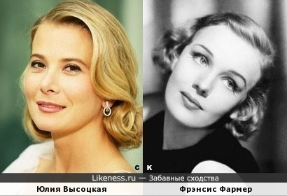 Юлия Высоцкая и Фрэнсис Фармер