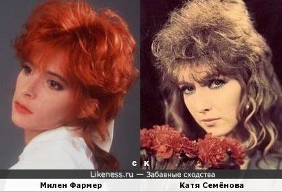 Милен Фармер и Катя Семёнова