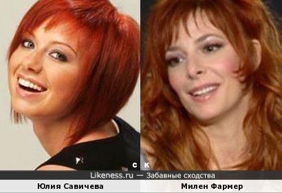 Юлия Савичева и Милен Фармер