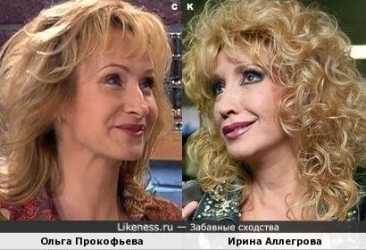 Ольга Прокофьева и Ирина Аллегрова