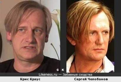 Крис Краус и Сергей Челобанов