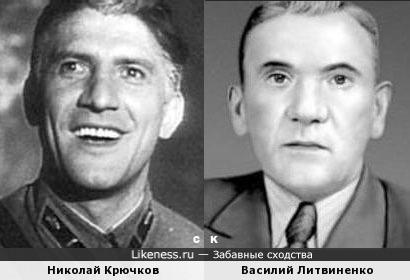 Николай Крючков и Василий Литвиненко