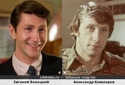 Евгений Волоцкий и Александр Кавалеров