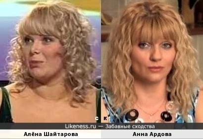 Алёна Шайтарова и Анна Ардова