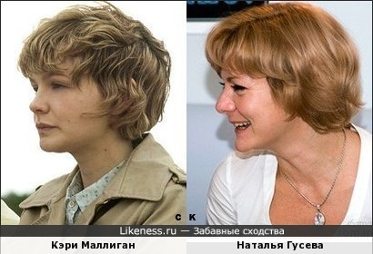 Кэри Маллиган и Наталья Гусева