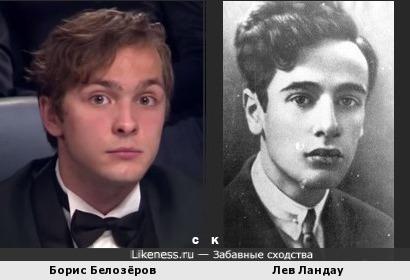 Борис Белозёров и Лев Ландау