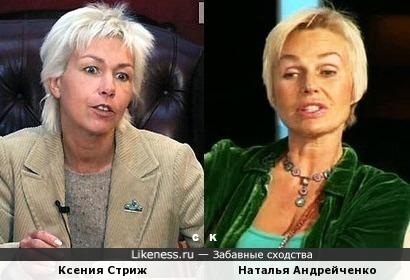 Ксения Стриж и Наталья Андрейченко