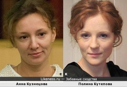 Анна Кузнецова и Полина Кутепова