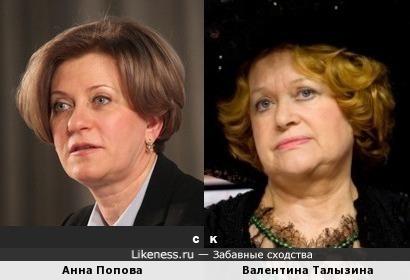 Анна Попова и Валентина Талызина