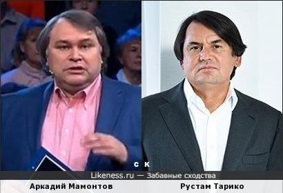 Аркадий Мамонтов и Рустам Тарико