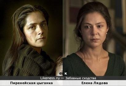 Пиренейская цыганка и Елена Лядова