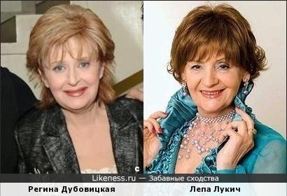 Регина Дубовицкая и Лепа Лукич