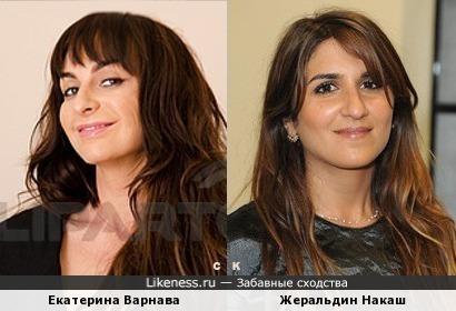 Екатерина Варнава и Жеральдин Накаш