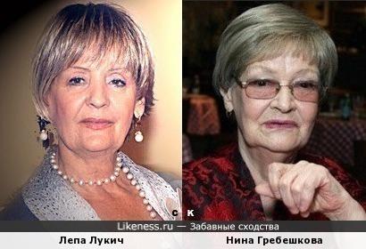 Лепа Лукич и Нина Гребешкова