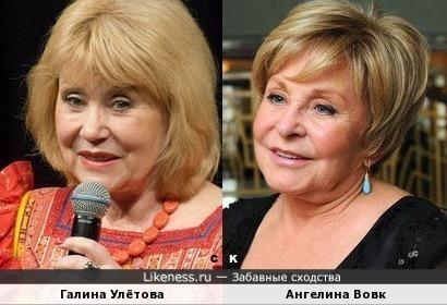 Галина Улётова и Ангелина Вовк