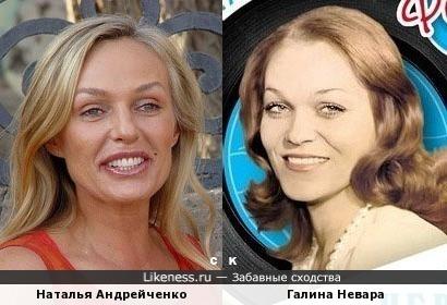 Наталья Андрейченко и Галина Невара