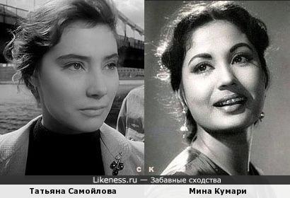 Татьяна Самойлова и Мина Кумари