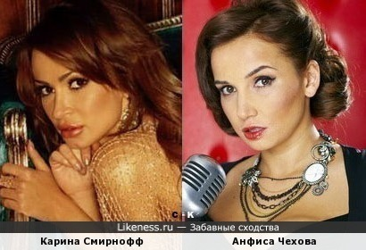 Карина Смирнофф и Анфиса Чехова