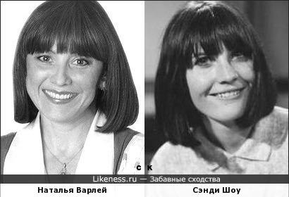 Наталья Варлей и Сэнди Шоу