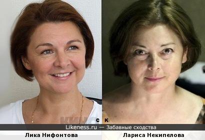 Лика Нифонтова и Лариса Некипелова