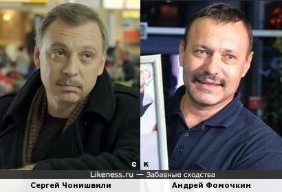 Сергей Чонишвили и Андрей Фомочкин