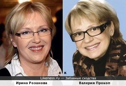 Ирина Розанова и Валерия Прокоп