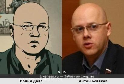 Ронни Даяг и Антон Беляков