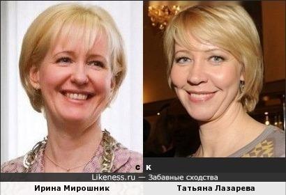 Ирина Мирошник и Татьяна Лазарева