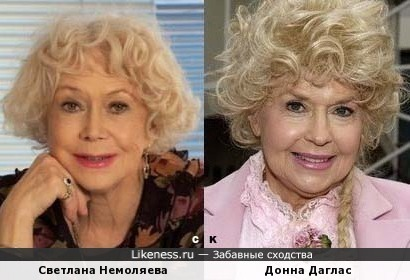 Светлана Немоляева и Донна Даглас