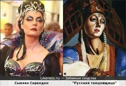 Сьюзан Сарандон и Русская танцовщица