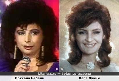Роксана Бабаян и Лепа Лукич