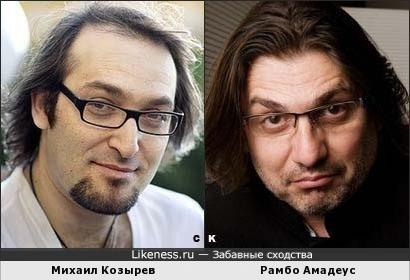 Михаил Козырев и Рамбо Амадеус