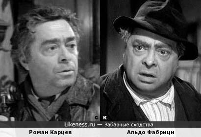 Роман Карцев и Альдо Фабрици