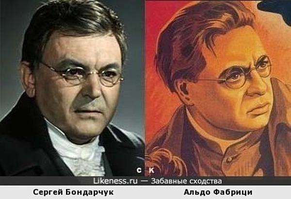 Сергей Бондарчук и Альдо Фабрици