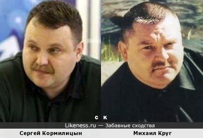 Сергей Кормилицын и Михаил Круг