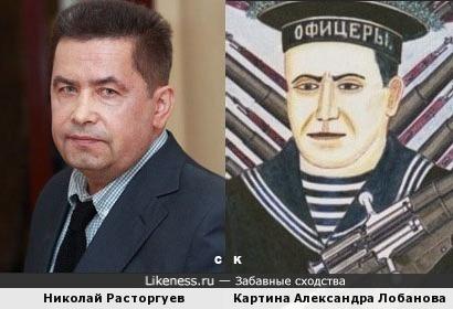 Николай Расторгуев и картина Александра Лобанова