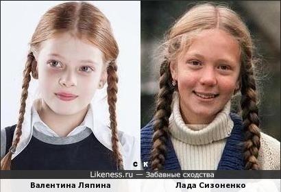 Валентина Ляпина и Лада Сизоненко