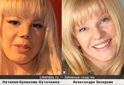 Наталия Куликова-Буточкина и Александра Захарова