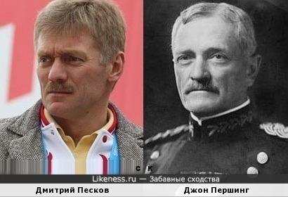Дмитрий Песков и Джон Першинг