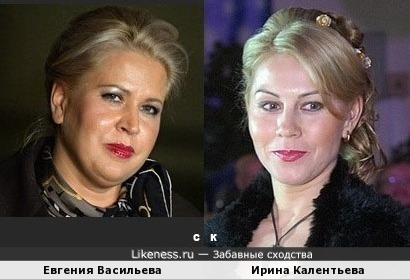 Евгения Васильева и Ирина Калентьева