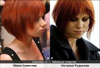 Юлия Савичева и Наталья Рудакова
