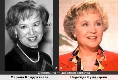 Марина Кондратьева и Надежда Румянцева