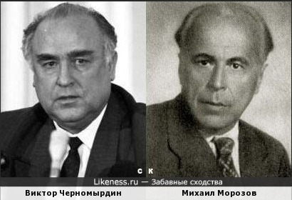 Виктор Черномырдин и Михаил Морозов