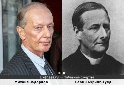 Михаил Задорнов и Сабин Бэринг-Гулд